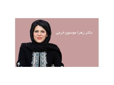 دکتر زهرا موسوی  خرمی روانشناس و مشاور ازدواج ،  زوج درمانگر و مشاور فردی
