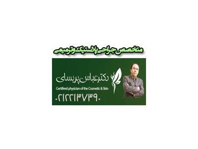 دکتر عباس پریسای متخصص جراحی عمومی نظام  پزشکی  63447 ، جراحی پلاستیک - ترمیمی