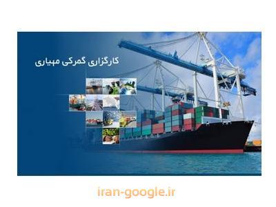 ترخیص تخصصی  کالا از گمرک بوشهر و خرمشهر