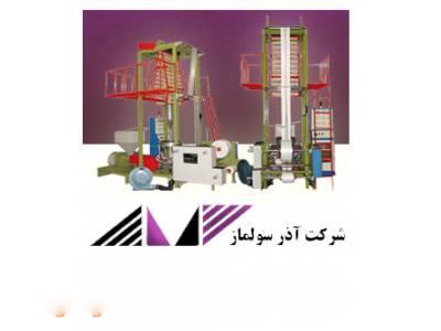 ساخت دستگاه های تولید پلی اتیلن ،  ساخت دستگاه تولید نایلون و سلفون