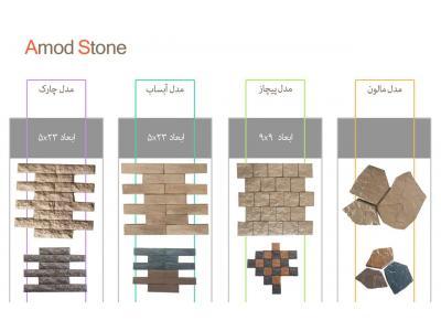سنگ مصنوعی و آنتیک ساختمانی