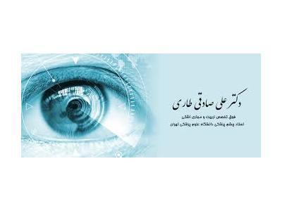 فوق تخصص کاسه چشم و ترمیمی اربیت به طور مشخص روی بیماری های تیروئید چشمی و سرطان های کاسه چشمی و شکستگی های کاسه چشم