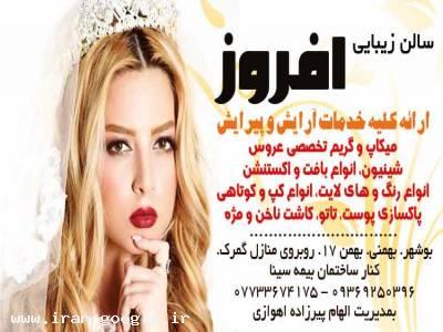 سالن زیبایی افروز در بوشهر