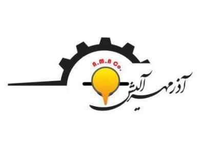 صنایع ریخته گری آذر مهر آلیش(ذوب ریزان قدیم)