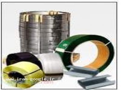 تولید کننده انواع بستهای فلزی تسمه بسته بندی