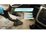 شستشوی کابین خودرو در محل | کابین شویی در کرج | مدرن کلین