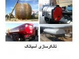 تانکر سازی  آسیاتک سازنده انواع مخازن و تانکر زمینی و هوایی /  تانکرسازی آسیا تک
