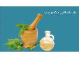 طب اسلامی و ایرانی حکیم عرب