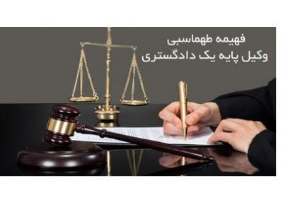 دفتر وکالت فهیمه طهماسبی در سعادت آباد منطقه ۲
