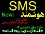 SMS  هوشمند و GSM Modem