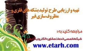 ارائه طرح توجیهی تولید بشکه های فلزی قیریwww.etarh