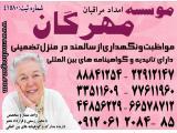پرستاری تخصصی از سالمند در منزل با سرویس های ویژه و تضمینی 66578712