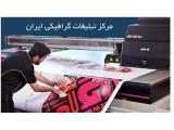 مرکز تبلیغات گرافیکی ایران   ساخت انواع تابلو دیجیتال ثابت و روان  و چلنیوم