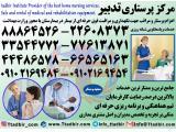 بهترین شرکت پرستاری در تهران