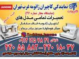نمایندگی تعمیر و فروش چرخ خیاطی کاچیران ژانومه غرب تهران