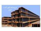 تامین و عرضه کننده انواع  آهن آلات ساختمانی  و   آهن آلات صنعتی