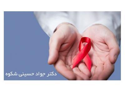 دکتر سید جواد حسینی شکوه فوق تخصص بیماری های عفونی و ایدز در تهران