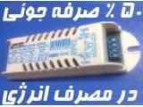 تولید و پخش محصولات برق و روشنایی kmc, صنایع برق و روشنایی KMC