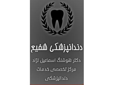 متخصص ارتودنسی و ایمپلنت در اسلامشهر