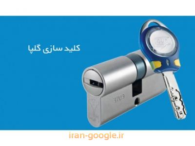 کلید سازی شبانه روزی در غرب تهران