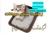فروش زئولیت در بستر حیوانات