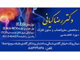 دکتر رضا کیانی متخصص مغز و اعصاب و ستون فقرات در تهران