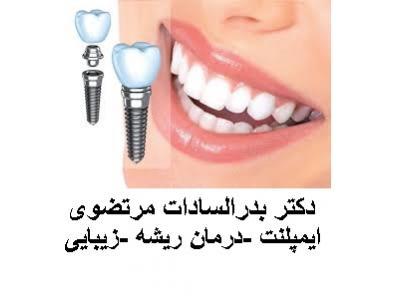 کلینیک تخصصی داندانپزشکی در محدوده  جیحون