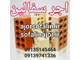 مجتمع اجر سفال اصفهان 09139741336