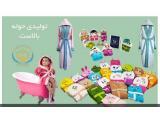 تولیدی حوله بالاست تولید و فروش حوله ست نوزادی و  حوله بچهگانه تنپوش عروسکی و حوله پالتویی بزرگسال