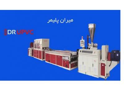 فروش دستگاههای خط تولید محصولات پی وی سی و یو پی وی سی
