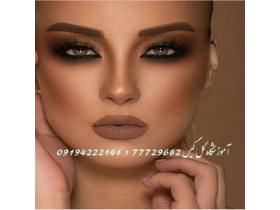 آموزشگاه آرایشگری گل گیس آموزش کلیه خدمات آرایش و زیبایی