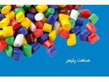 واردات ، تولید و فروش کامپاندهای پلیمری ، پلی آمید خود رنگ مشکی ،   پلی کربنات بی رنگ