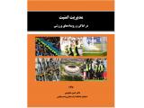 کتاب مدیریت امنیت در اماکن و رویدادهای ورزشی دکتر حسن معصومی