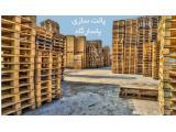 سازنده پالت چوبی و فلزی ،  خرید و فروش پالت پلاستیکی