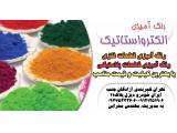 رنگ کاری الکترواستاتیک در تهران