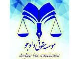 موسسه حقوقی - وکالت در انقلاب