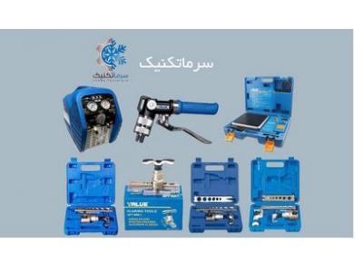 تهویه ،  ابزارآلات و تجهیزات برودتی
