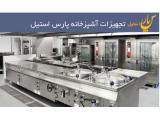 تولید و فروش انواع تجهیزات آشپزخانه صنعتی
