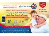 ارزیابی شنوایی و تجویز سمعک برتر در شمال تهران