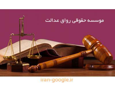 بهترین وکیل پایه یک دادگستری در تهران ،  وکالت در پرونده های کیفری