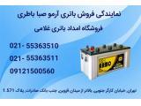 فروش باطری های سپاهان باطری با گارانتی معتبر- امداد باتری غلامی