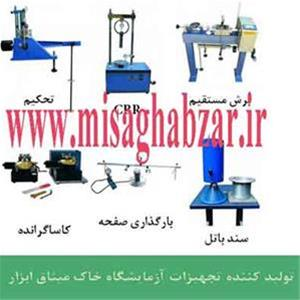 فروش تجهیزات آزمایشگاهی مقاومت مصالح میثاق ابزار
