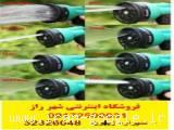 نمایندگی خرید  شلنگ ایکس هوز در شیراز