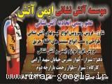 شارژ و فروش کپسول آتش نشانی شیراز