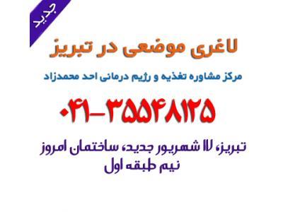 کلینیک لاغری موضعی با دستگاه در تبریز