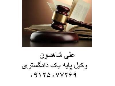 مشاوره حقوقی و وکالت  پرونده های  حقوقی و کیفری