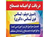 موسسه پردیس بین المللی علم و صنعت پارسیان