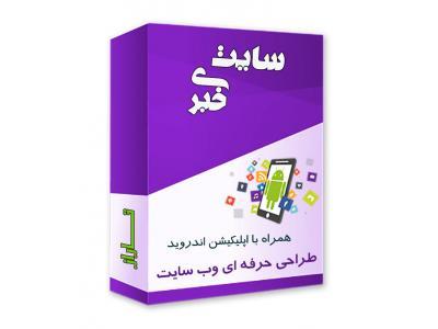 پکیج ویژه طراحی سایت + اپلیکیشن با قیمت استثنایی