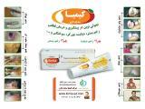 درمان انواع زخم های پوستی ، زخم بستر و زخم دیابت با پماد عسل کیمیا