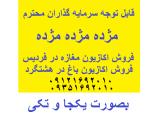 مژده مژده  به شکارچیان ملک فروش اکازیون مغازه  در  فردیس  و باغ در  هشتگرد